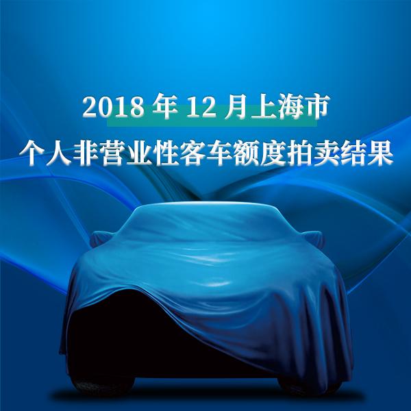 2018年12月上海市个人非营业性客车额度拍卖结果