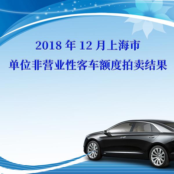 2018年12月上海市单位非营业性客车额度拍卖结果