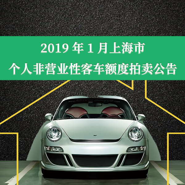 2019年1月上海市个人非营业性客车额度拍卖公告