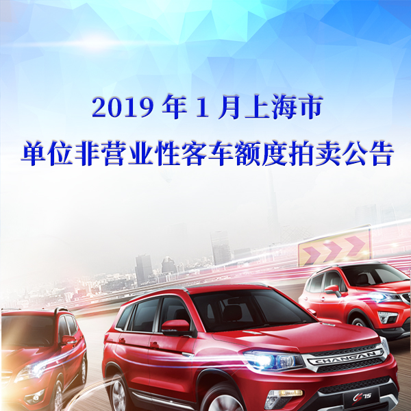 2019年1月上海市单位非营业性客车额度拍卖公告
