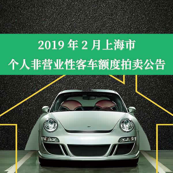 2019年2月上海市个人非营业性客车额度拍卖公告