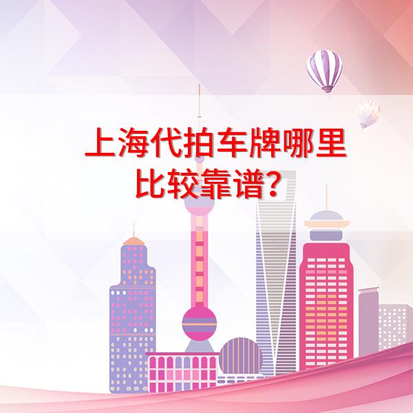 上海代拍车牌哪里比较靠谱?