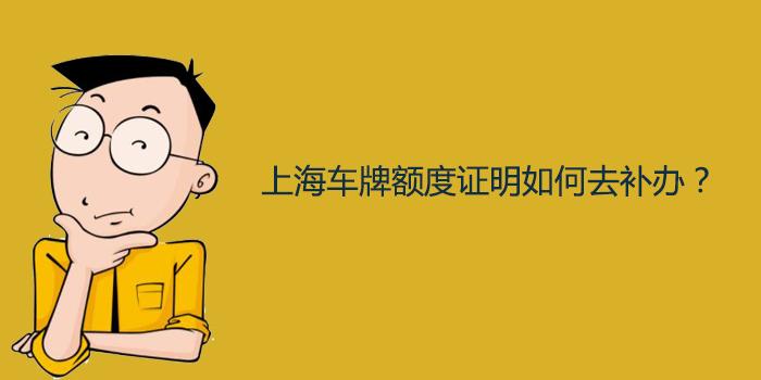 上海车牌额度证明如何去补办?