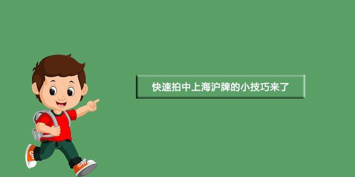 快速拍中上海沪牌的小技巧来了
