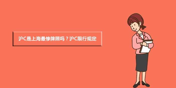 沪C是上海最惨牌照吗?沪C限行规定