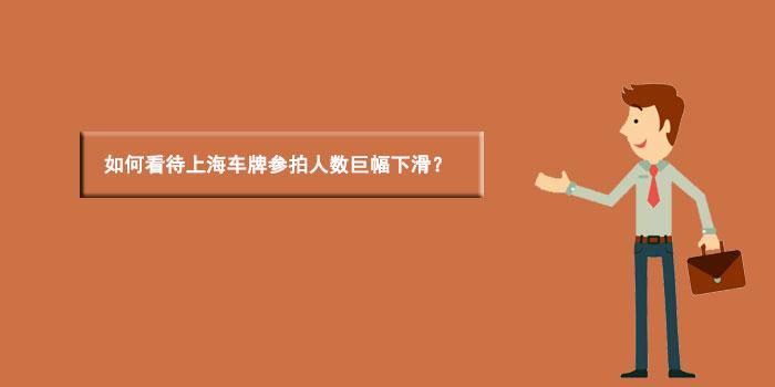 如何看待上海车牌参拍人数巨幅下滑?