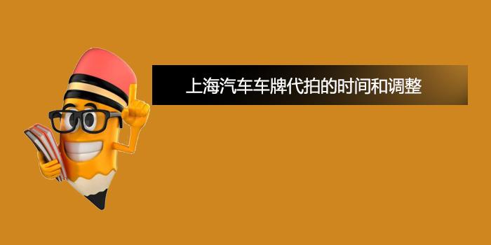 上海汽车车牌代拍的时间和调整,你都知道多少呢?