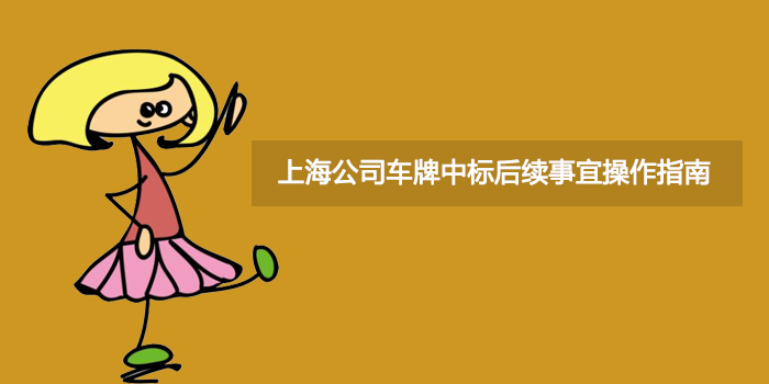上海公司车牌中标后续事宜操作指南