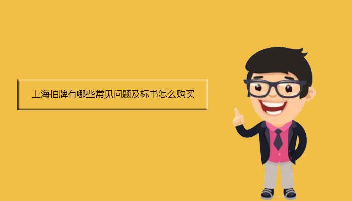 上海拍牌有哪些常见问题及标书怎么购买