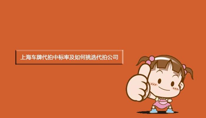 上海车牌代拍中标率及如何挑选代拍公司