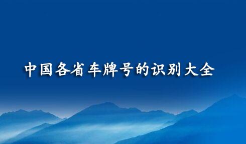 中国各省车牌号的识别大全
