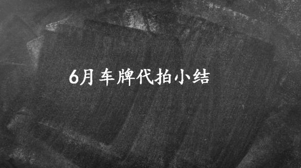牛拍网:6月沪牌代拍小结