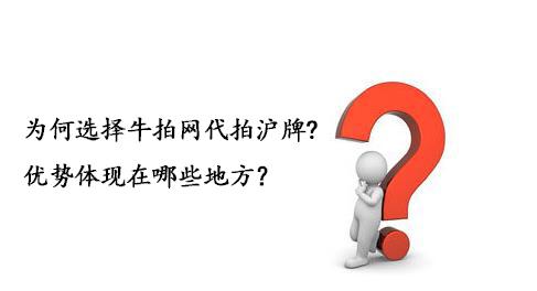 为何选择牛拍网代拍沪牌?优势体现在哪些地方?
