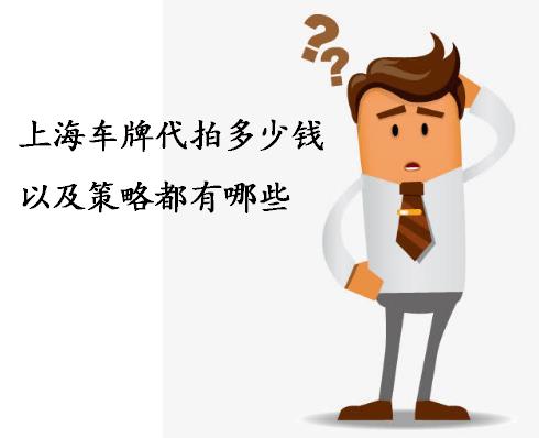 上海车牌代拍多少钱以及策略都有哪些