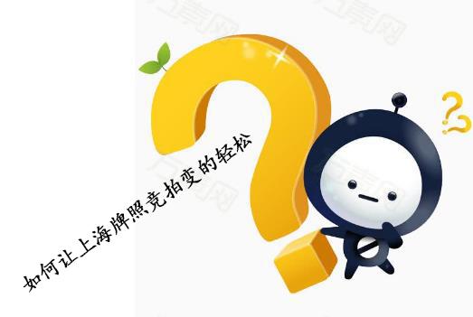 如何让上海牌照竞拍变的轻松