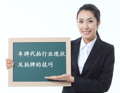 上海车牌代拍行业现状以及拍牌的技巧
