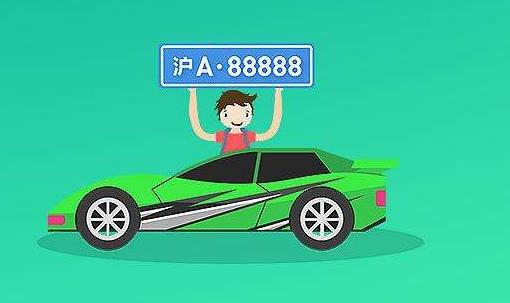 车牌代拍流程:怎么提高竞拍中标率