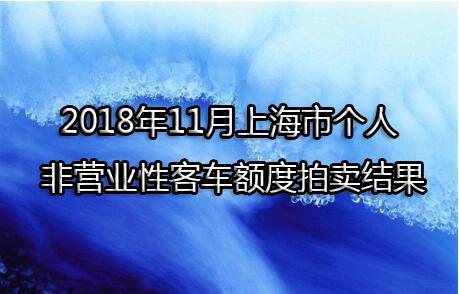 2018年11月上海市个人非营业性客车额度拍卖结果