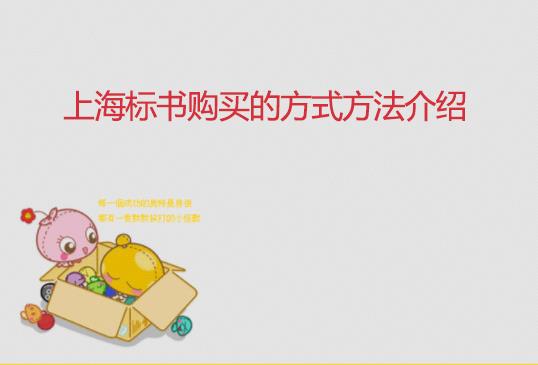 上海标书购买的方式方法介绍