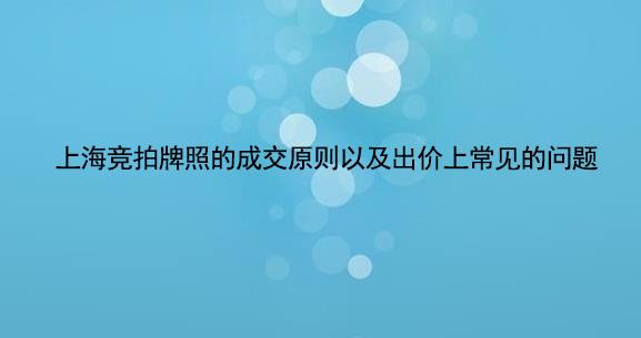 上海竞拍牌照的成交原则以及出价上常见的问题