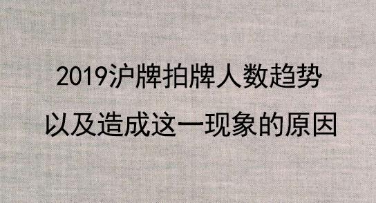 2019沪牌拍牌人数趋势以及造成这一现象的原因