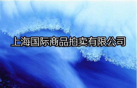 2018年10月上海市个人非营业性客车额度拍卖公告