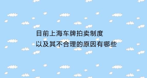 目前上海车牌拍卖制度以及其不合理的原因有哪些