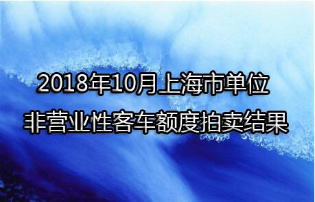 2018年10月上海市单位非营业性客车额度拍卖结果
