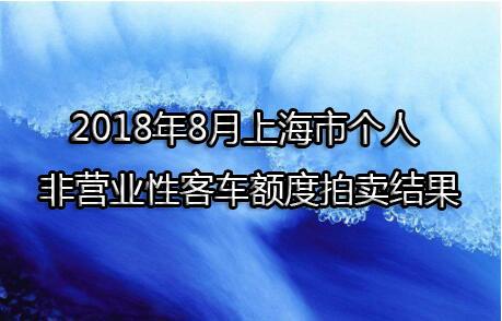 2018年8月上海市个人非营业性客车额度拍卖结果