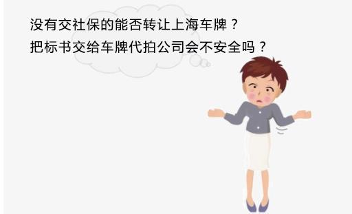 没有交社保的能否转让上海车牌?把标书交给车牌代拍公司会不安全吗?
