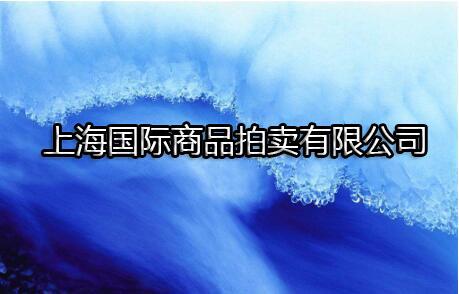 2018年9月上海市个人非营业性客车额度拍卖公告