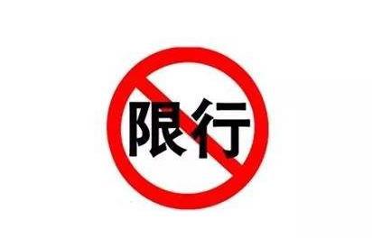 上海外地车限行时间你都了解吗?