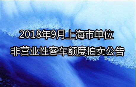 2018年9月上海市单位非营业性客车额度拍卖公告