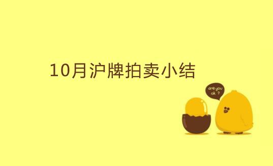 10月沪牌拍卖小结