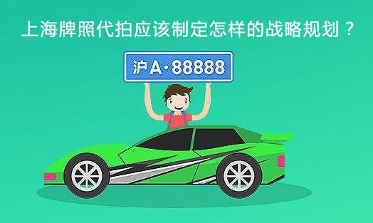 上海牌照代拍应该制定怎样的战略规划?