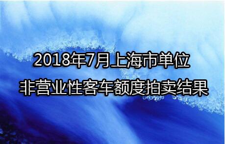 2018年7月上海市单位非营业性客车额度拍卖结果