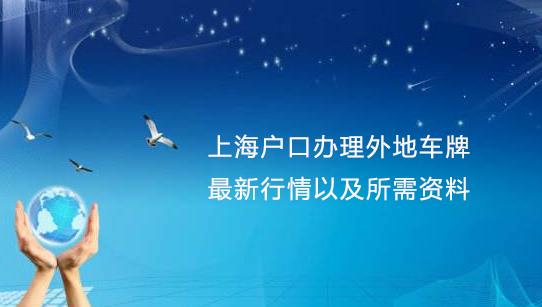 上海户口办理外地车牌最新行情以及所需资料