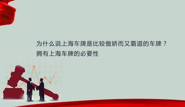 为什么说上海车牌是比较傲娇而又霸道的车牌?拥有上海车牌的必要性