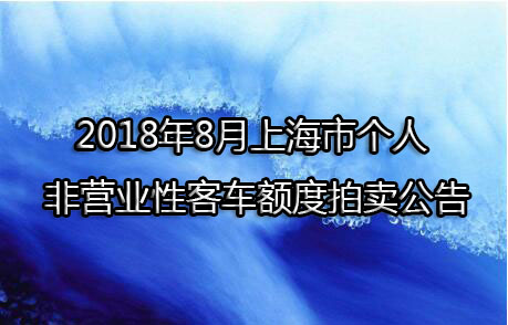 2018年8月上海市个人非营业性客车额度拍卖公告