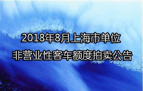 2018年8月上海市单位非营业性客车额度拍卖公告