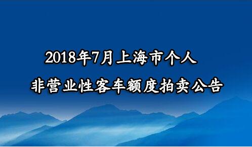 2018年7月上海市个人非营业性客车额度拍卖公告