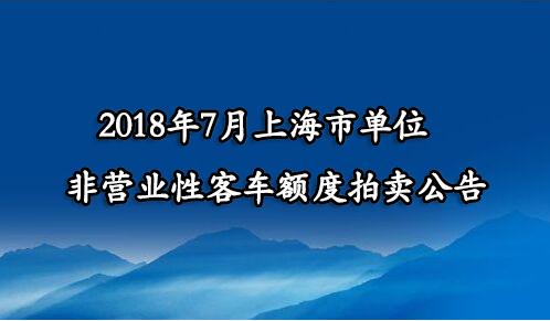 2018年7月上海市单位非营业性客车额度拍卖公告