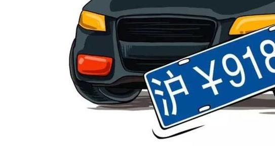 买车挂牌需要什么材料?具体上牌流程?