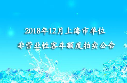 2018年12月上海市单位非营业性客车额度拍卖公告