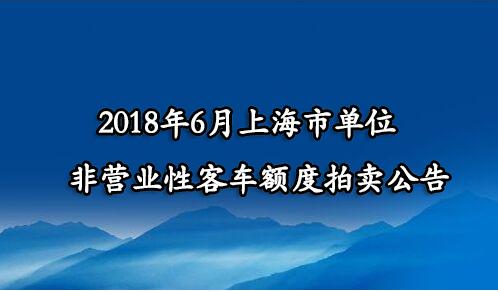 2018年6月上海市单位非营业性客车额度拍卖公告