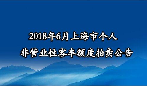 2018年6月上海市个人非营业性客车额度拍卖公告