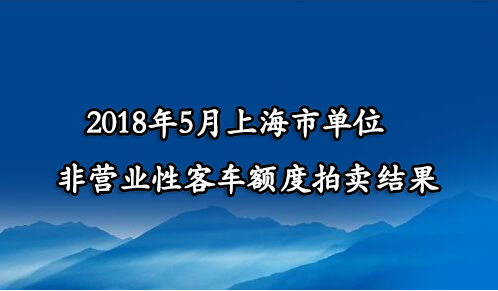 2018年5月上海市单位非营业性客车额度拍卖结果
