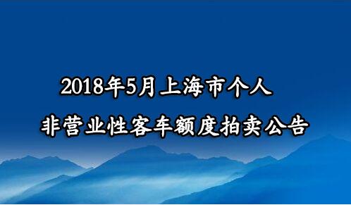 2018年5月上海市个人非营业性客车额度拍卖公告