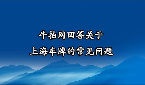 牛拍网回答关于上海车牌的常见问题