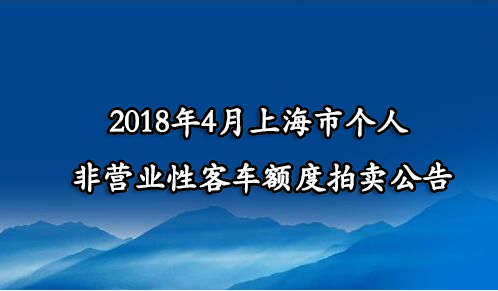 2018年4月上海市个人非营业性客车额度拍卖公告